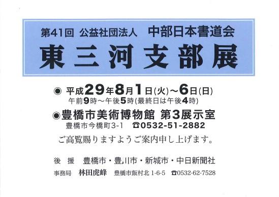 http://cn-sho.or.jp/gy/h290801-06%E6%9D%B1%E4%B8%89%E6%B2%B3%E6%94%AF%E9%83%A8%E5%B1%95.jpg