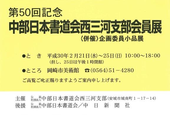 http://cn-sho.or.jp/gy/h300221-0225%E7%AC%AC50%E5%9B%9E%E8%A5%BF%E4%B8%89%E6%B2%B3%E6%94%AF%E9%83%A8%E4%BC%9A%E5%93%A1%E5%B1%95.jpg