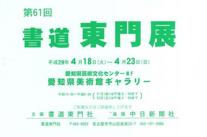 http://cn-sho.or.jp/h290418-0423%E7%AC%AC61%E5%9B%9E%E6%9B%B8%E9%81%93%E6%9D%B1%E9%96%80%E5%B1%95.jpg