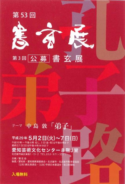http://cn-sho.or.jp/h290502-07%E7%AC%AC53%E5%9B%9E%E6%9B%B8%E7%8E%84%E5%B1%95.jpg