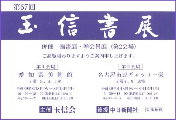 http://cn-sho.or.jp/h290808-0813-c%E7%8E%89%E4%BF%A1%E6%9B%B8%E5%B1%95.jpg