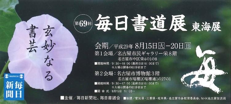 http://cn-sho.or.jp/h290815-0820%E6%AF%8E%E6%97%A5.jpg