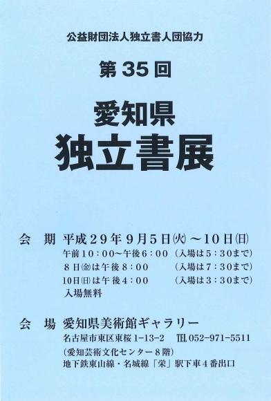 http://cn-sho.or.jp/h290905-0910%E6%84%9B%E7%9F%A5%E7%9C%8C%E7%8B%AC%E7%AB%8B%E6%9B%B8%E5%B1%95.jpg