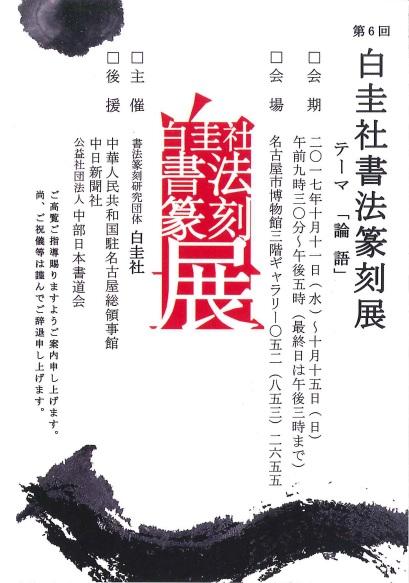 http://cn-sho.or.jp/h291011-1015%E7%99%BD%E5%9C%AD%E7%A4%BE%E6%9B%B8%E6%B3%95%E7%AF%86%E5%88%BB%E5%B1%95.jpg