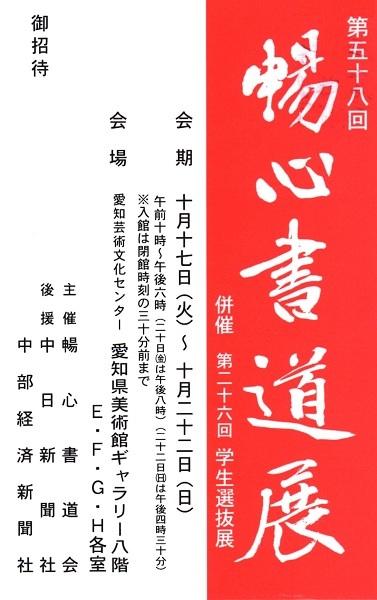 http://cn-sho.or.jp/h291017-1022%E6%9A%A2%E5%BF%83%E6%9B%B8%E9%81%93%E5%B1%95.jpg