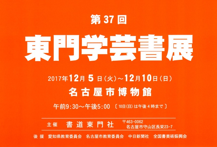 http://cn-sho.or.jp/h291205-1210%E6%9D%B1%E9%96%80%E5%AD%A6%E8%8A%B8%E6%9B%B8%E5%B1%95.jpg