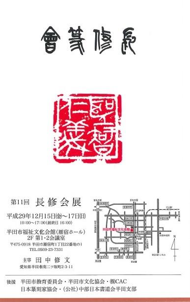 http://cn-sho.or.jp/h291215-1217%E7%AC%AC11%E5%9B%9E%E9%95%B7%E4%BF%AE%E4%BC%9A%E5%B1%95.jpg