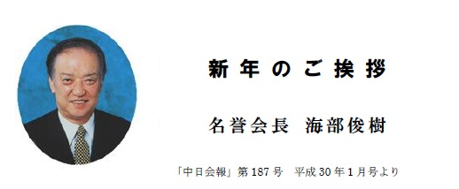 http://cn-sho.or.jp/h300221%E5%90%8D%E8%AA%89%E4%BC%9A%E9%95%B7%E6%8C%A8%E6%8B%B6.jpg