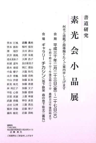 http://cn-sho.or.jp/h300223-0227%E7%B4%A0%E5%85%89%E4%BC%9A%E5%B0%8F%E5%93%81%E5%B1%95.jpg
