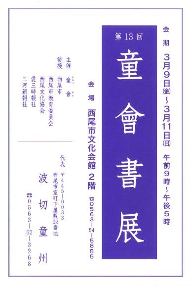 http://cn-sho.or.jp/h300309-0311%E7%AB%A5%E6%9C%83%E6%9B%B8%E5%B1%95.jpg