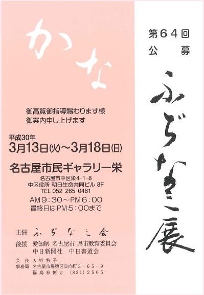 http://cn-sho.or.jp/h300313-0318%E3%81%B5%E3%81%98%E3%81%AA%E3%81%BF%E5%B1%95.jpg