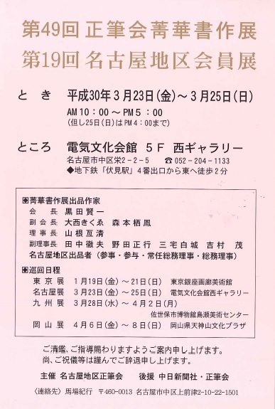 http://cn-sho.or.jp/h300323-0325%E7%94%9F%E7%AD%86%E4%BC%9A.jpg