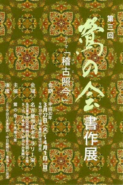 http://cn-sho.or.jp/h300327-0401%E7%AC%AC3%E5%9B%9E%E9%B6%AF%E3%81%AE%E4%BC%9A.jpg