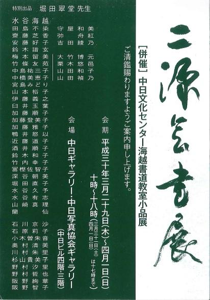 http://cn-sho.or.jp/h300329-0401%E4%BA%8C%E6%BA%90%E4%BC%9A%E6%9B%B8%E5%B1%95.jpg
