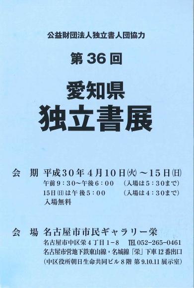 http://cn-sho.or.jp/h300410-0415%E7%AC%AC36%E5%9B%9E%E6%84%9B%E7%9F%A5%E7%9C%8C%E7%8B%AC%E7%AB%8B%E6%9B%B8%E5%B1%95.jpg