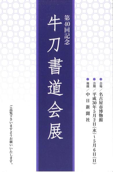 http://cn-sho.or.jp/h300502-0506%E7%AC%AC40%E5%9B%9E%E8%A8%98%E5%BF%B5%E7%89%9B%E5%88%80%E6%9B%B8%E9%81%93%E4%BC%9A%E5%B1%95.jpg