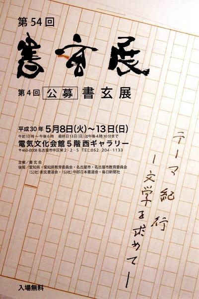 http://cn-sho.or.jp/h300508-0513%E7%AC%AC54%E5%9B%9E%E6%9B%B8%E7%8E%84%E5%B1%95.jpg