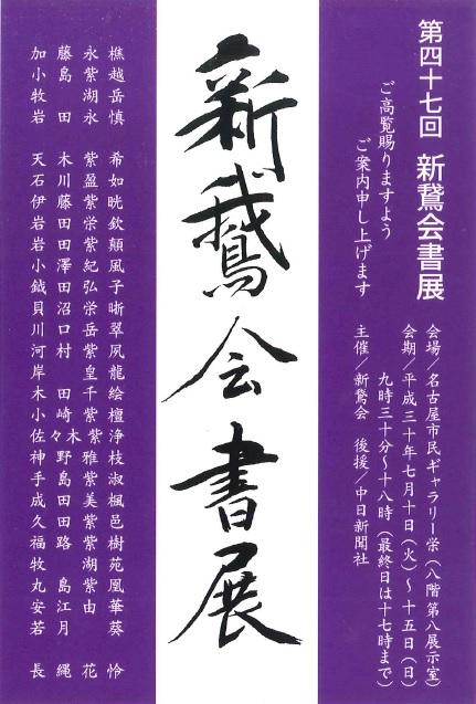 http://cn-sho.or.jp/h300710-0715%E7%AC%AC47%E5%9B%9E%E6%96%B0%E9%B5%9E%E4%BC%9A%E6%9B%B8%E5%B1%95.jpg