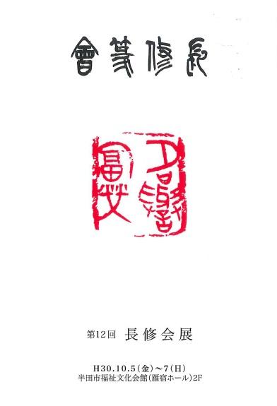http://cn-sho.or.jp/h301005-1007%E9%95%B7%E4%BF%AE%E4%BC%9A%E5%B1%95.jpg