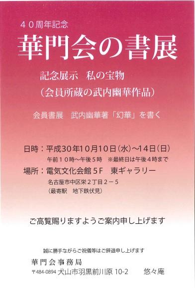 http://cn-sho.or.jp/h301010-1014%E8%8F%AF%E9%96%80%E4%BC%9A%E3%81%AE%E6%9B%B8%E5%B1%95.jpg