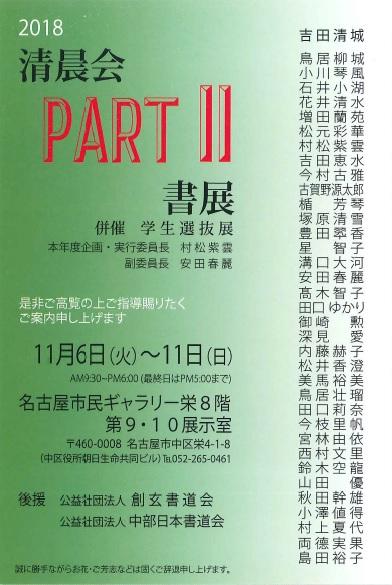 http://cn-sho.or.jp/h301106-1111%E6%B8%85%E6%99%A8%E4%BC%9APART2.jpg
