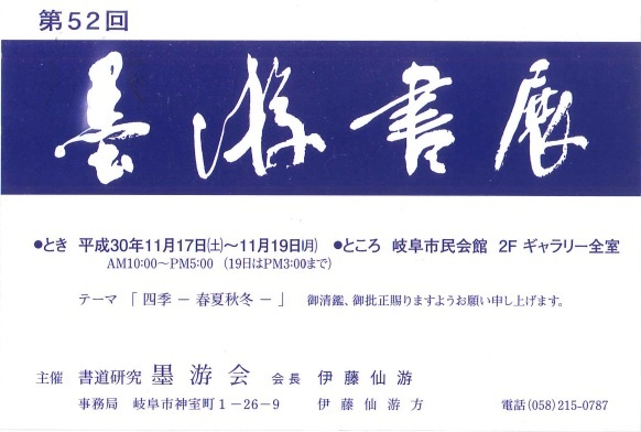 http://cn-sho.or.jp/h301117-1119%E5%A2%A8%E6%B8%B8%E6%9B%B8%E5%B1%95.jpg